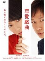 深田恭子出演:恋愛戯曲