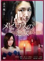 美保純出演:メビウスの悪女