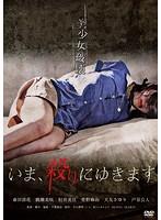 いま、殺りにゆきます【森田涼花出演のドラマ・DVD】