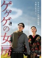 坂井真紀出演:ゲゲゲの女房