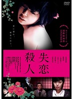 失恋殺人【星野真里出演のドラマ・DVD】