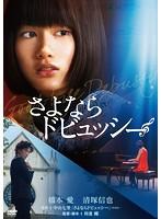 さよならドビュッシー【熊谷真実出演のドラマ・DVD】