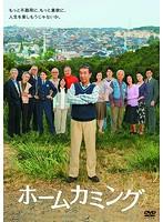 ホームカミング【柳沢なな出演のドラマ・DVD】