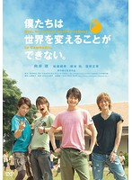 僕たちは世界を変えることができない【村川絵梨出演のドラマ・DVD】