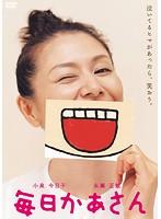 毎日かあさん【遠山景織子出演のドラマ・DVD】