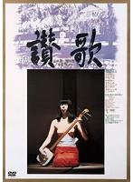 乙羽信子出演:讃歌