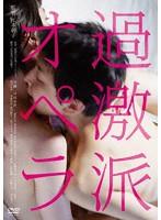 森田涼花出演:過激派オペラ