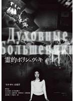 韓英恵出演:霊的ボリシェヴィキ