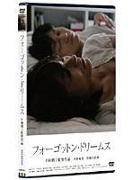 フォーゴットン・ドリームス【中村麻美出演のドラマ・DVD】