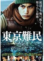 大塚千弘出演:東京難民