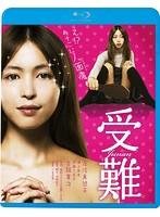 伊藤久美子出演:受難