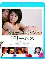 中村麻美出演:フォーゴットン・ドリームス