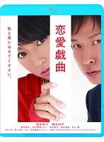 清水美砂出演:恋愛戯曲