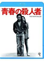 原田美枝子出演:青春の殺人者