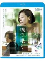 石橋杏奈出演:蝶の眠り