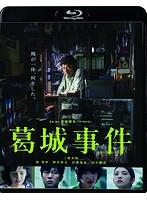 田中麗奈出演:葛城事件