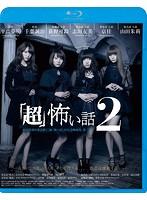 志田友美出演:「超」怖い話2