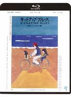 竹下景子出演:キッドナップ・ブルース≪HDニューマスター版≫