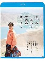 前田敦子出演:旅のおわり世界のはじまり