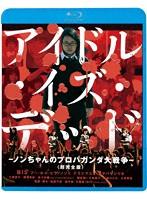 柳英里紗出演:アイドル・イズ・デッド-ノンちゃんのプロパガンダ大戦争-<超完全版>