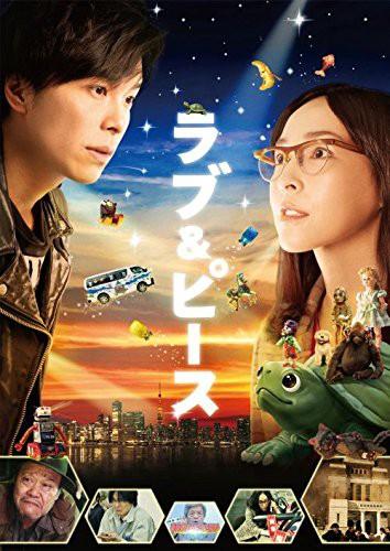 ラブ&ピース コレクターズ・エディション (ブルーレイディスク)