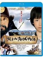 石田えり出演:瀬戸内海賊物語