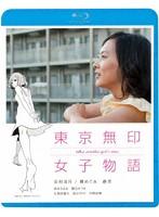 趣里出演:東京無印女子物語