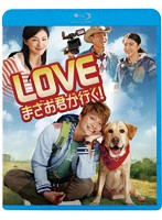 成海璃子出演:LOVE