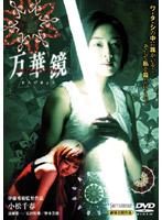 小松千春出演:万華鏡
