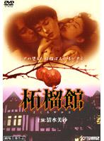 柘榴館【朱門みず穂出演のドラマ・DVD】
