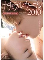 ナチュラル・ウーマン2010【英玲奈出演のドラマ・DVD】
