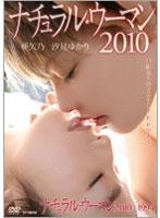 ナチュラル・ウーマン2010+1994【嶋村かおり出演のドラマ・DVD】