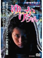 ゆりかちゃん【榎本加奈子出演のドラマ・DVD】
