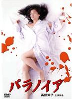 高部知子出演:パラノイア