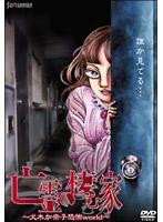 長曽我部蓉子出演:亡霊の棲む家