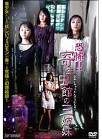 稲田千花出演:恐怖!!寄生虫館の三姉妹