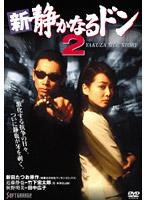 田中広子出演:新・静かなるドン