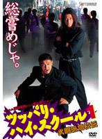 桂木亜沙美出演:ツッパリ・ハイ・スクール1