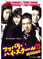 桂木亜沙美出演:ツッパリ・ハイ・スクール3