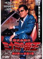 岩崎ひろみ出演:難波金融伝