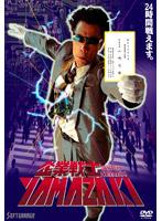 企業戦士YAMAZAKI【原田里香出演のドラマ・DVD】