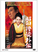 昭和博徒外伝【菅野美寿紀出演のドラマ・DVD】