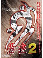 愚連[ギャング]2【森山ゆうこ出演のドラマ・DVD】
