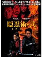小沢真珠出演:隠忍術(しのび)・弐