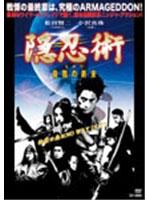 小沢真珠出演:隠忍術(しのび)殺戮の終末