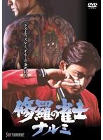 修羅の雀士ナルミ【国舞亜矢出演のドラマ・DVD】