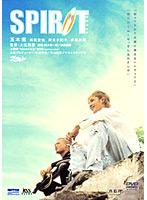 SPIRIT-スピリット-【長谷川潤出演のドラマ・DVD】