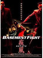 大谷みつほ出演:疾風-Basement