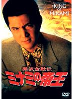 石井トミコ出演:難波金融伝