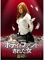 ボディ・ファンドされた女-裏切り-【浜崎りお出演のドラマ・DVD】